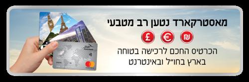 כרטיסי אשראי נטענים בדוא אלה לא כרטיסי אשראי אלא כרטיסי חיוב כי אין בהם אשראי ולא ניתן לשלם בתשלומים Header_smartcard_rav_matbei_new_dec2017.png?width=500&height=165